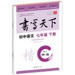 初中语文七年级下册楷书字帖RJ人教版 书写天下米骏硬笔书法