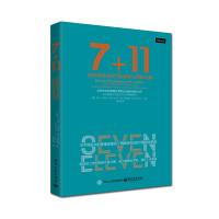 7+11:高效领导者的7条准则与11种习惯(团购,请致电400-106-6666转6)