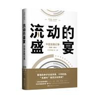 流动的盛宴:中国金融纪事2008―2018