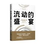 流动的盛宴:中国金融纪事2008—2018