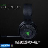 Razer雷蛇北海巨妖7.1 V2 Kraken幻彩版游戏耳麦 电竞耳机 绝地求生吃鸡游戏耳麦 先进的7.1声道虚拟环