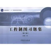 工程制图习题集(第2版) 赵增慧 主编