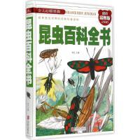 昆虫百科全书(超值彩图版) 沐之 主编
