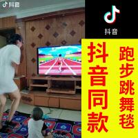 魔性跳舞毯电视专用抖音跑步板垫双人无线体感游戏家用尬舞机电视电脑两用