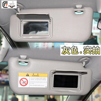 遮阳板原装前挡风玻璃带化妆镜汽车挡光板防晒挡阳板
