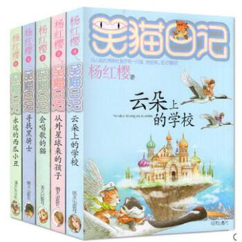 杨红樱系列书 全套5册 笑猫日记16-20 云朵上的学校 会唱歌的猫 8-12-15岁四五六年级 小学生课外阅读书籍4-6年级必读套装