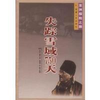 【二手旧书8成新】失踪雪域0天 斯文・赫定 新疆人民出版社 9787228056811