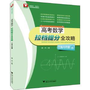 浙大数学优辅 高考数学拉档提分全攻略 三角与向量 浙江大学出版社