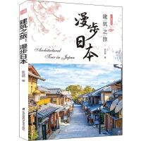 建筑之旅 漫步日本 江苏科学技术出版社