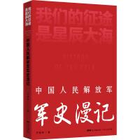 我们的征途是星辰大海 中国人民解放军军史漫记 广东人民出版社