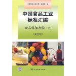 中国食品工业标准汇编 食品添加剂卷(中)(第四版)