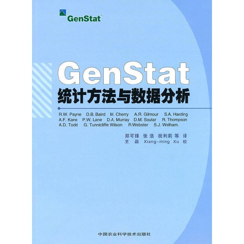 GenStat统计方法与数据分析
