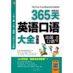 365天英语口语大全:出国口语(白金版)