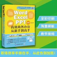 word excel教程书籍办公软件office计算机应用基础知识 文员电脑书籍自学入门教材2019wps办公自动化