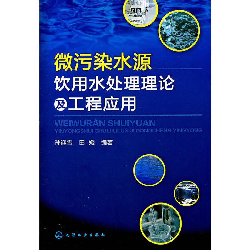 微污染水源饮用水处理理论及工程应用