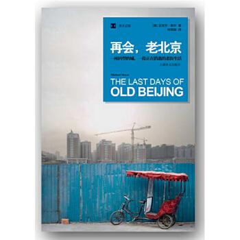 再会,老北京: 一座转型的城,一段正在消逝的老街生活(pdf+txt+epub+azw3+mobi电子书在线阅读下载)