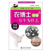 农博士答疑一万个为什么丛书:肉鸽养殖