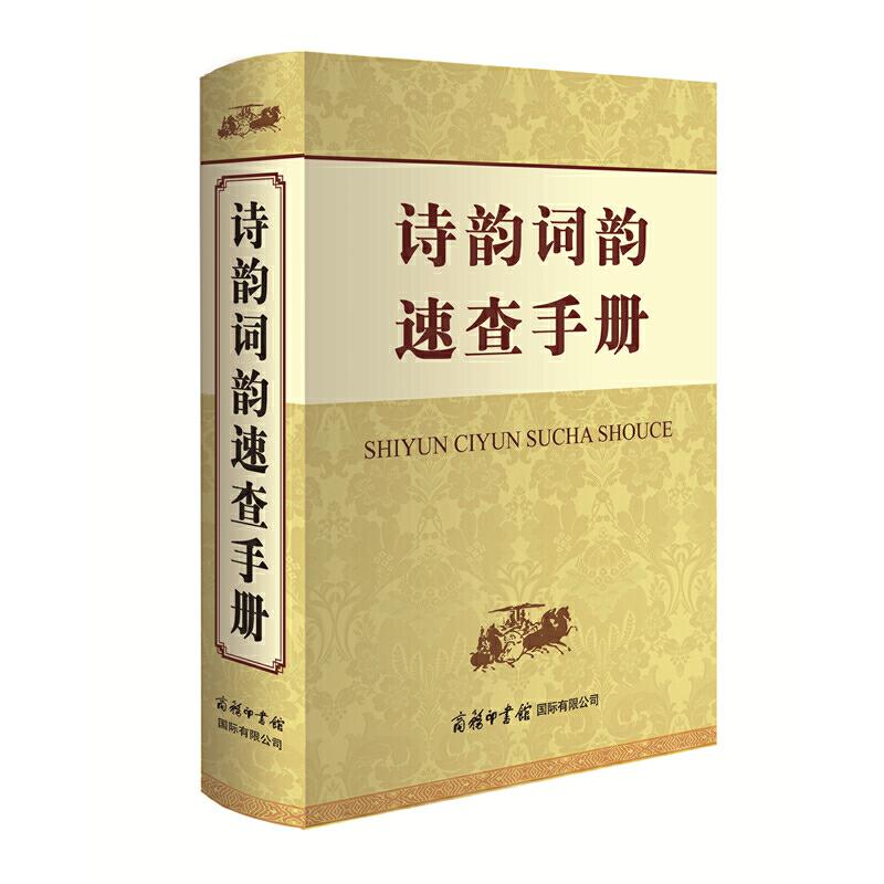 诗韵词韵速查手册以查阅诗韵、词韵为内容的工具书。该书40余万字,共收入韵字6329个,其中单韵字5198个,双韵字1131个。