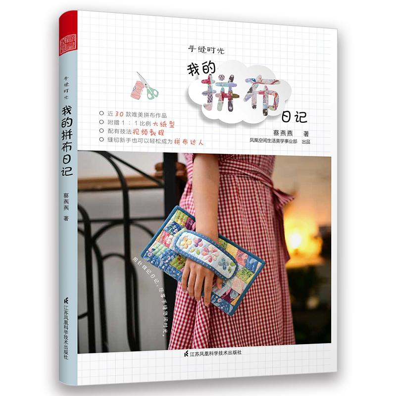 手缝时光——我的拼布日记(用针线记日记,尽享悠闲拼布时光。) 近 30 款唯美拼布作品随心选择,随书附赠1∶1比例大纸型,还配有技法视频教程,图文并茂的技法和步骤讲解,让缝纫新手也能缝出拼布作品,轻松成为拼布达人。