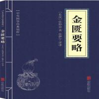 中华国学经典精粹一金匮要略