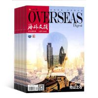 海外文摘杂志上旬刊外国文学期刊图书2019年11月起订阅 杂志铺