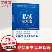 私域流量池 机械工业出版社