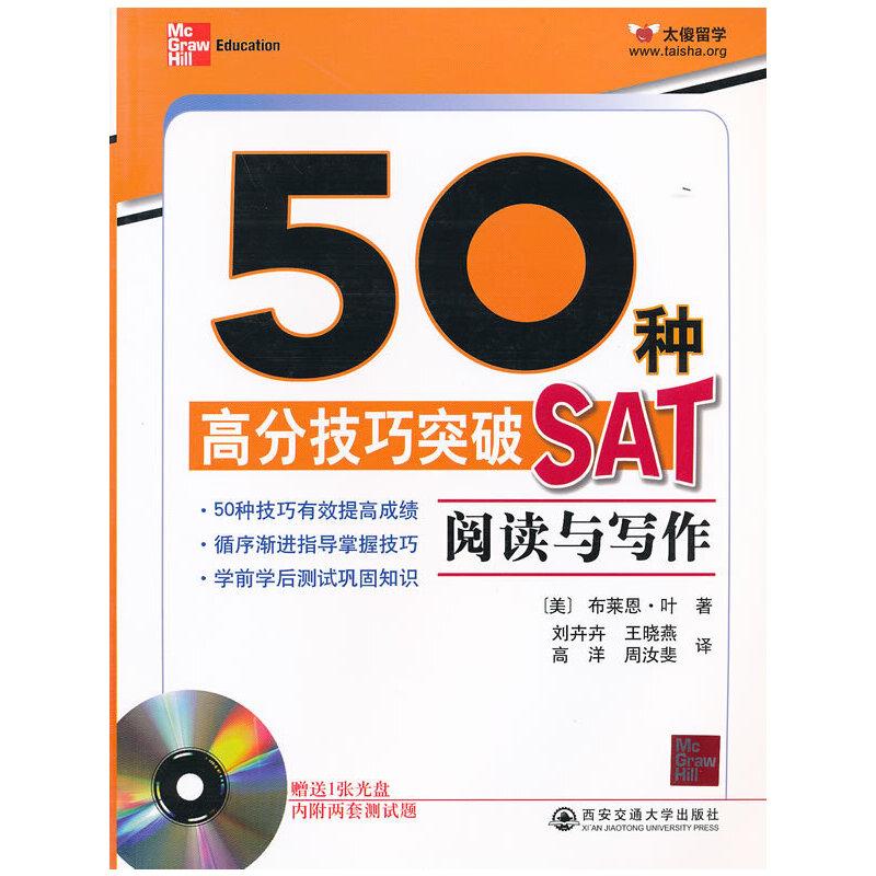 50种高分技巧突破SAT:阅读与写作
