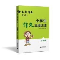 小学生作文思维训练(三年级)