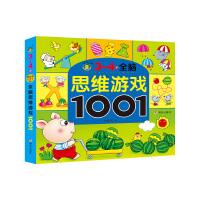河马文化-全脑思维游戏1001 3-4岁