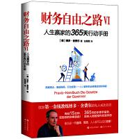 财务自由之路VI:人生赢家的365天行动手册
