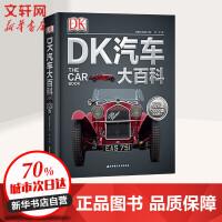 DK汽车大百科 儿童图书 少儿科普百科 7-8-9-10岁 小学生课外阅读书籍