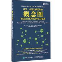 学习、创造与使用知识:概念图促进企业和学校的学习变革 (美)约瑟夫・D.诺瓦克(Joseph D.Novak) 著;赵