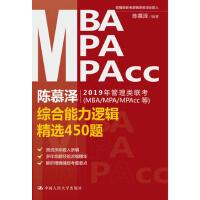 陈慕泽2019年管理类联考(MBA/MPA/MPAcc等)综合能力逻辑精选450题 9787300256481