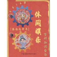 2016年百科知识台历(休闲娱乐版,品质版) 湖南科学技术出版社