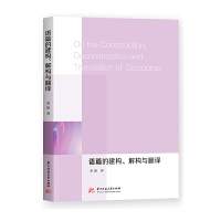 语篇的建构、解构与翻译