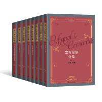 塞�f提斯全集(1-8卷)
