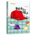餐桌旁边的红帽子