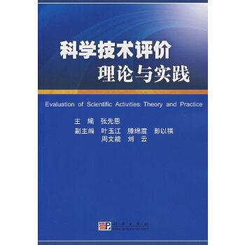 【旧书二手书8成新】科学技术评价的理论与实践 张先恩 9787030182838 科学出版社【正版】