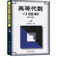 高等代数习题解 下册(修订版) 山东科学技术出版社