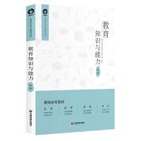 教育知识与能力(中学) 中国财富出版社