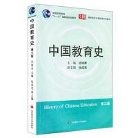 [二手旧书9成新]中国教育史孙培青 9787561764527 华东师范大学出版社