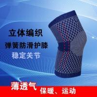 运动护膝 弹簧支撑 登山 跑步 篮球 羽毛球 透气舒适护膝