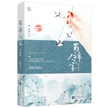蜀锦人家·新锦卷 她绣得不仅是家国天下 更是一段不朽传承