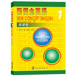 新概念英语课课练1