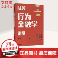 陆蓉行为金融学讲义 投资如何避免犯错 中信出版社