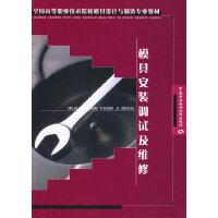 模具安装调试及维修(模具设计与制造类)