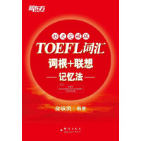 新东方 TOEFL词汇词根+联想记忆法:45天突破版 托福词汇 俞敏洪