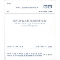 GB50981-2014建筑机电工程抗震设计规范