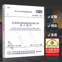 【机电工程】GB 50882-2013 轻金属冶炼机械设备安装工程施工规范