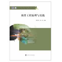 软件工程原理与实践(应用型本科计算机类专业系列教材) 南京大学出版社